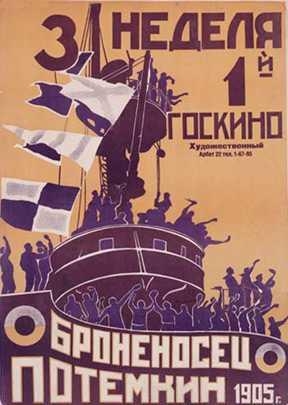 Cartel de la película muda El acorazado Potemkin